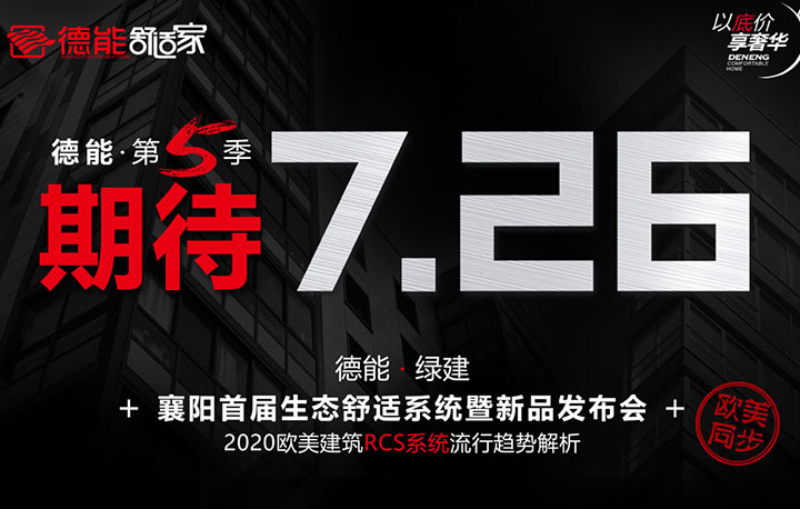 期待7.26,襄阳分公司首届生态舒适系统暨新品发布会