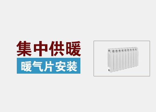 宜昌集中供暖暖气安装